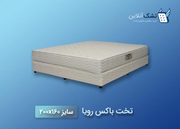 تخت باکس چوبی رویا