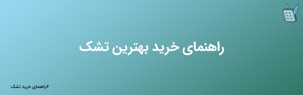 خرید بهترین تشک ایرانی
