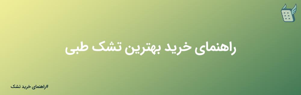 بهترین تشک طبی ایرانی در بازار