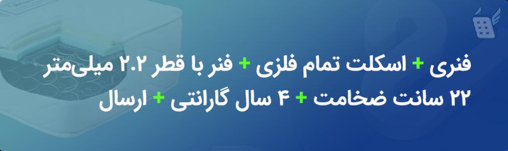 قیمت جدید تشک بونل ۴ شرکت رویا