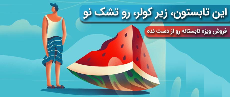 فروش تابستانه خرید تشک