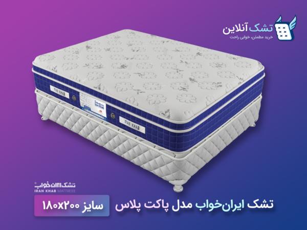 تشک فنرپاکتی ایرانخواب