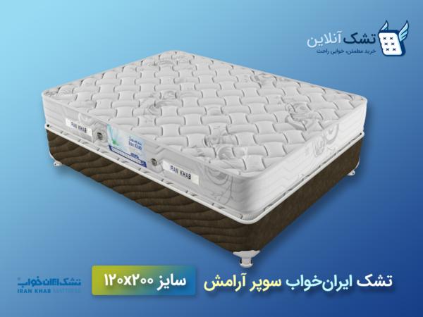خوشخواب عرض ۱۲۰ سوپر آرامش