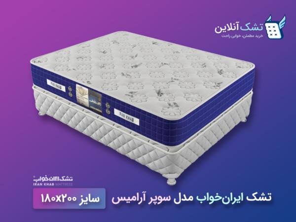 تشک عرض ۱۸۰ ایران خواب سوپر آرامیس