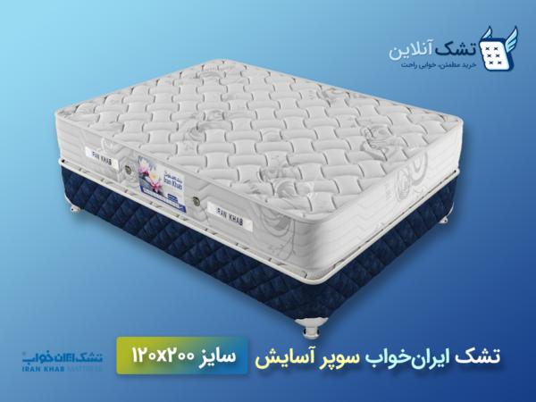 خوشخواب عرض ۱۲۰ سوپر آسایش